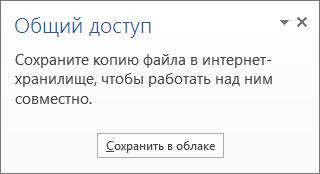 """Изображение кнопки """"Сохранить в облаке"""""""