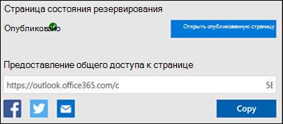 Снимок экрана: копирование URL-адреса со страницы резервирования