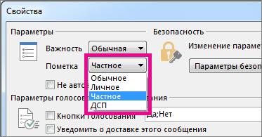 """Возле """"Конфиденциальность"""" выберите """"Личное""""."""