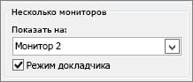 Параметры монитора в PowerPoint2010