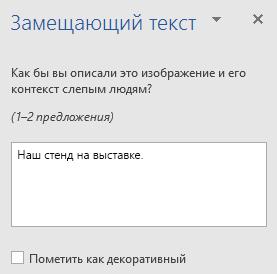 "Область ""замещающий текст"" для фигур в Word Win32"