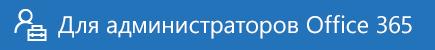 Справка для администраторов Office365