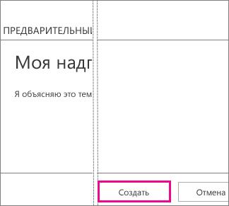 """Кнопка """"Создать"""" для добавления надписи"""