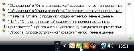 Многочисленные оповещения в области уведомлений Windows