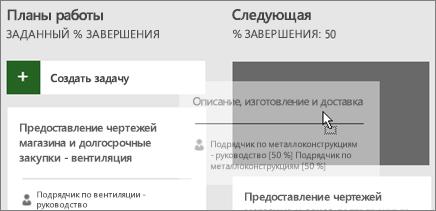 Снимок экрана: перемещение задачи из одного столбца доски задач в другой.
