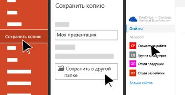 """Меню """"Файл"""" с параметрами для сохранения в облаке"""