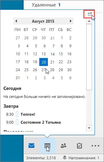 Обзор календаря, выделен значок закрепления
