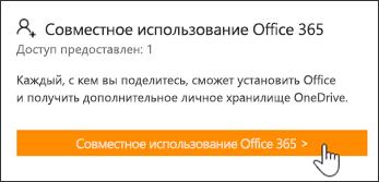 """Раздел """"Совместное использование Office365"""" страницы """"Моя учетная запись"""" до предоставления общего доступа к подписке."""