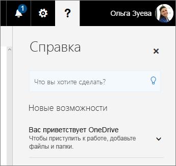 Область справки в OneDrive для бизнеса