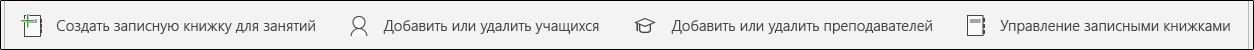 Управление кнопки записной книжки класса