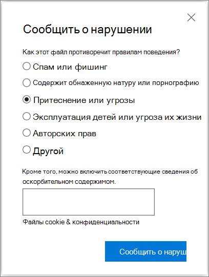 Снимок экрана диалогового окна отчет о нарушении поле в OneDrive