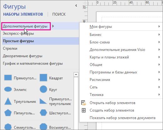 """В меню """"Дополнительные фигуры"""" доступны различные категории объектов."""