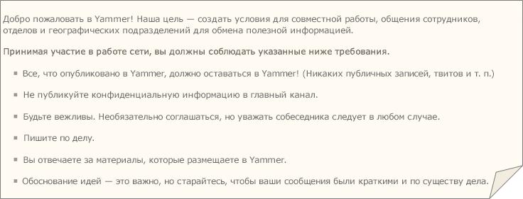 Пример политики Yammer