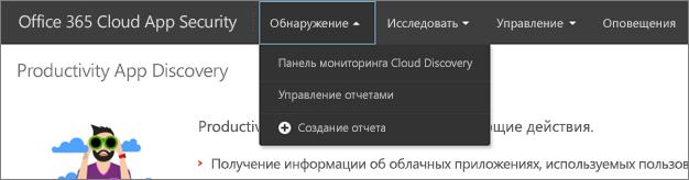 На портале Office 365 ЦС выберите обнаружения
