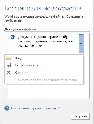 """Область """"Восстановление документов"""""""
