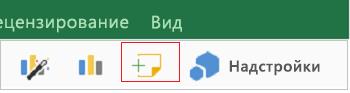 Добавление примечаний в Excel для iPad
