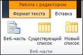 Средства редактирования на ленте содержат кнопку вставки веб-части.