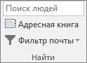 """В Outlook на вкладке """"Главная"""" в группе """"Найти"""" нажмите кнопку """"Адресная книга""""."""