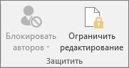 """Кнопка """"Ограничить редактирование"""" на вкладке """"Рецензирование"""""""