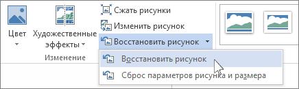 Команда Сброс параметров рисунка