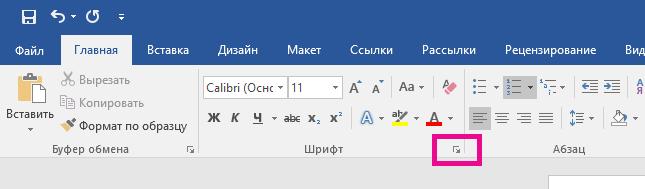 Щелкните по стрелке, чтобы открыть диалоговое окно параметров шрифта.