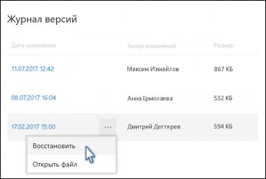 Восстановление menu_C3_2017724154216 OneDrive