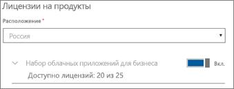 """Установите переключатель для лицензии в положение """"Вкл."""""""