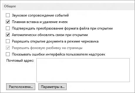 Общие параметры в Word 2013