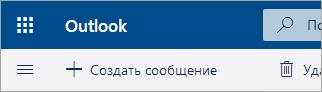 Снимок экрана: левый верхний угол бета-версии почтового ящика Outlook.com