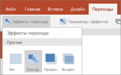 """Элемент """"Переходы""""> """"Параметры эффектов"""">""""Трансформация"""" в PowerPoint для Android."""