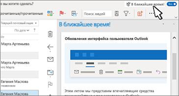 """Папка """"Входящие"""" и область """"Ожидается в ближайшее время"""" в правой части экрана"""