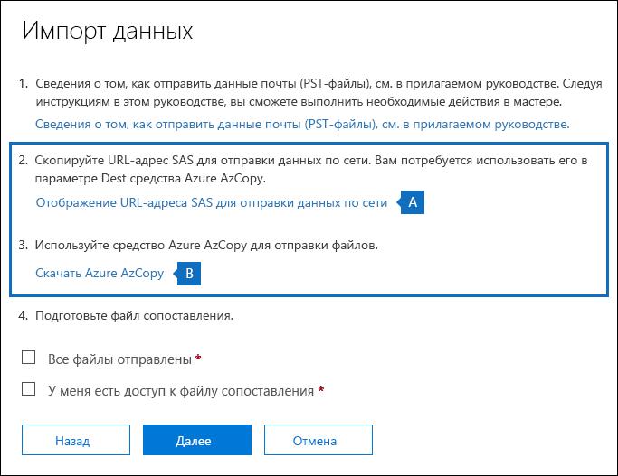 Скопируйте URL-адрес сопоставлений безопасности и загрузите средство Azure AzCopy на странице Импорт данных