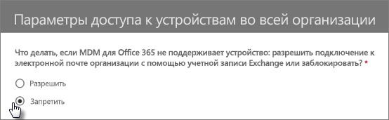 """В Центре соответствия требованиям выберите """"Политики безопасность устройств"""" > """"Управление параметрами доступа к устройствам в пределах организации"""" > """"Заблокировать""""."""