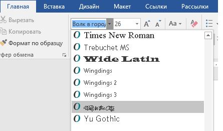 Новый шрифт появится в списке шрифтов Word.