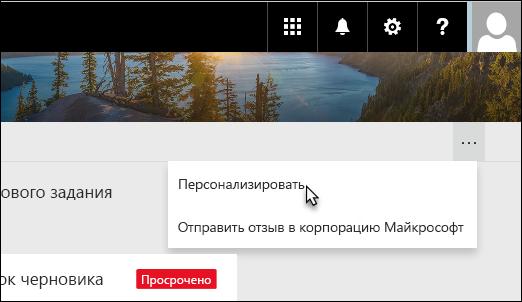 """Нажмите кнопку с многоточием и выберите пункт """"Персонализация"""""""