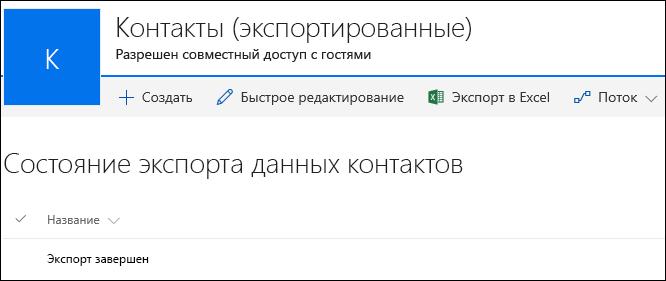 """Список SharePoint с записью под названием """"Экспорт завершен"""""""