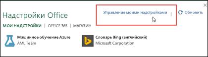 """В диалоговом окне надстроек Office указан список установленных надстроек. Щелкните """"Управление моими надстройками"""", чтобы перейти к управлению ими."""