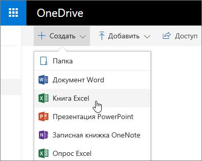 """Меню """"Создать"""" в OneDrive, команда """"Книга Excel"""""""