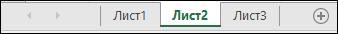 Ярлычки листов в нижней части окна Excel