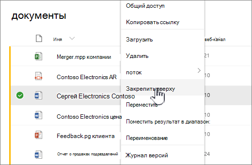 Нажмите кнопку заКрепить в верхней части экрана, чтобы выделить документ
