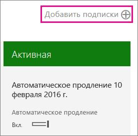 """Ссылка """"Добавить подписки"""" на странице """"Подписки"""" в Центре администрирования Office365."""