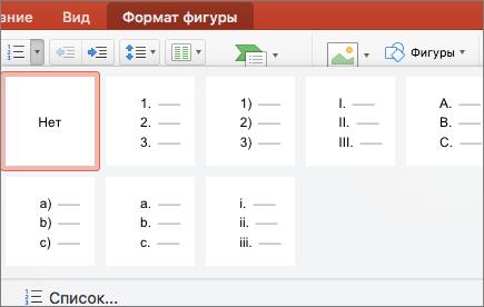 """Снимок экрана: стили нумерации, доступные при щелчке стрелки на кнопке """"Нумерация"""""""