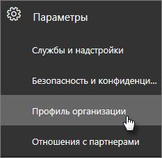 """В Центре администрирования в разделе """"Параметры"""" выберите """"Профиль организации""""."""