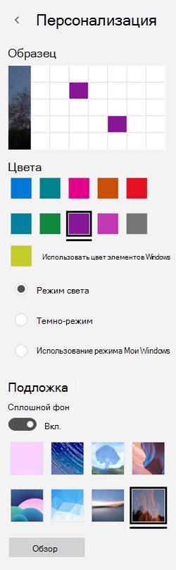 Выбор фонового изображения и пользовательские цвета для приложения Office