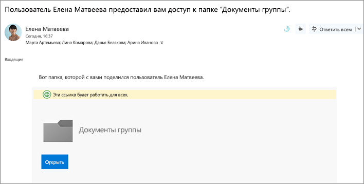Отправка по электронной почте с ссылкой для совместного использования папки OneDrive