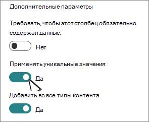 Выбор принудительного применения уникальных значений
