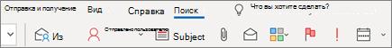 """Использование функции """"Поиск в Outlook"""""""