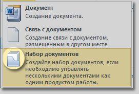 Меню ''Создать документ'', в котором выделен значок набора документов