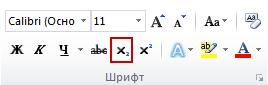 """Команда """"Подстрочный"""" в группе """"Шрифт"""""""