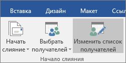 Как часть слияния Word, на вкладке рассылки в группе Начало слияния выберите команду Изменить список получателей.
